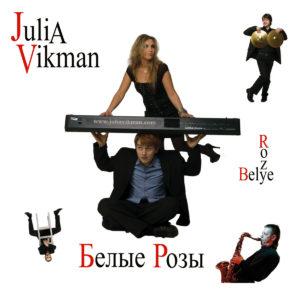Julia Vikman - Belye Rozy